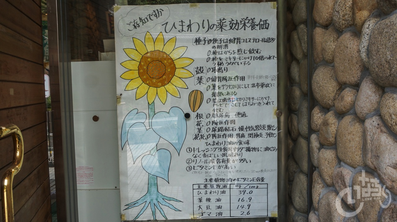 Himawari kan  3  22